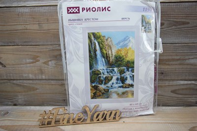 Набор для вышивания Риолис арт. 1194 Пейзаж с водопадом 40*60 см