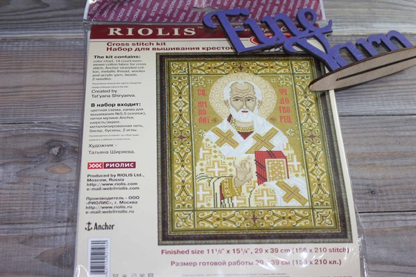 "Набор для вышивания крестом "" СВ.Николай Чудотворец"" 1034 - фото 27938"