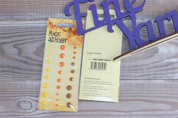 Клеевые стразы Magic Hobby 105-5 упаковка 27 шт - фото 29012