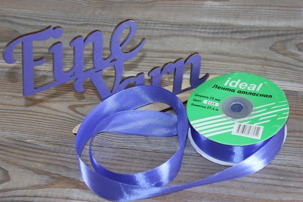 Ленты атласные 25 мм. цвет 3159 т. фиолетовый IDEAL уп. 27,4 м - фото 29159