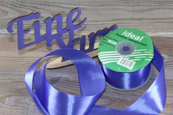 Ленты атласные 50 мм. цвет 3159 т.фиолетовый  IDEAL уп. 27,4 м - фото 29182