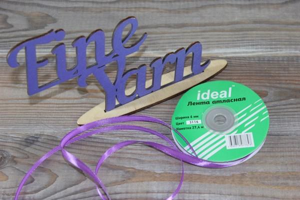 Ленты атласные 6 мм. цвет 3116 т. фиолетовый IDEAL уп. 27,4 м - фото 29196