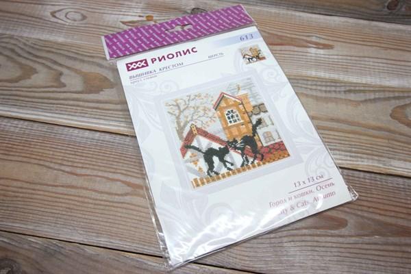 """Набор для вышивания Риолис 613 """" Город и кошки.Осень"""" - фото 37625"""